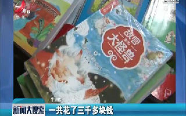 黑龙江:上学受资助 他买1箱书回家送留守娃
