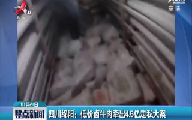 四川绵阳:低价卤牛肉牵出4.5亿走私大案