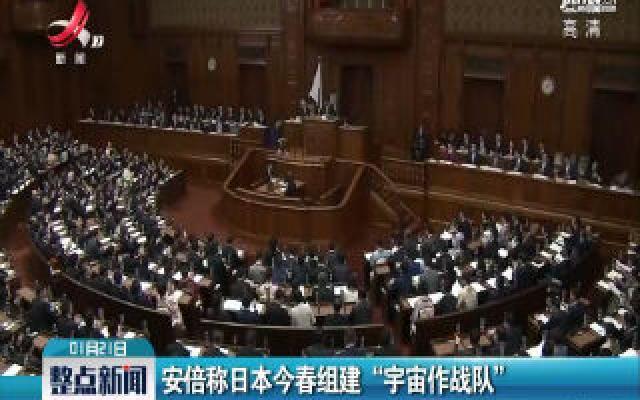 """安倍称日本2020年春组建""""宇宙作战队"""""""