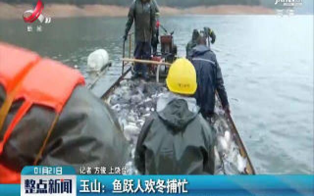 玉山:鱼跃人欢冬捕忙