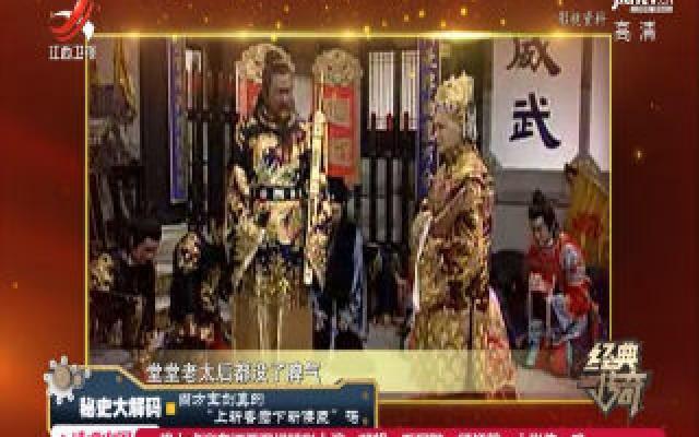 """经典传奇20200121 秘史大解码——尚方宝剑真的""""上斩昏君下斩佞臣""""吗"""