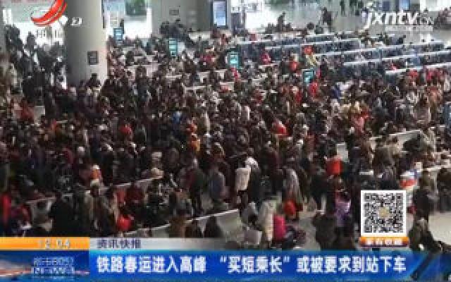 """铁路春运进入高峰 """"买短乘长""""或被要求到站下车"""