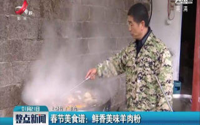春节美食谱:鲜香美味羊肉粉
