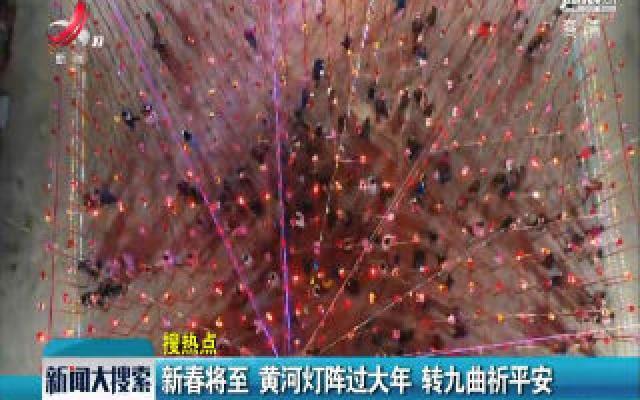 新春将至 黄河灯阵过大年 转九曲祈平安