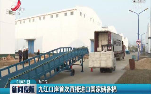 九江口岸首次直接进口国家储备棉