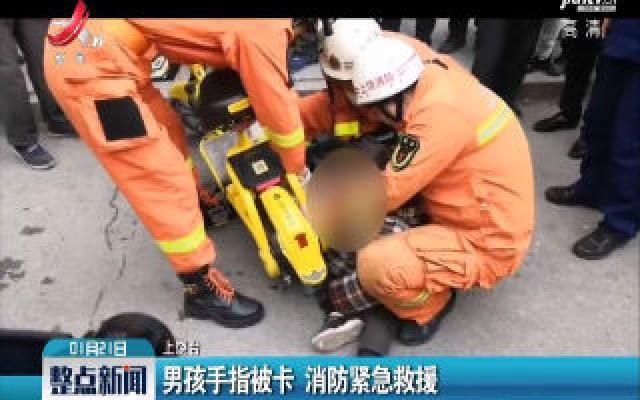 江西玉山:男孩手指被卡 消防紧急救援