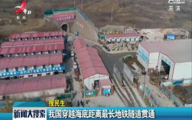 中国穿越海底距离最长地铁隧道贯通