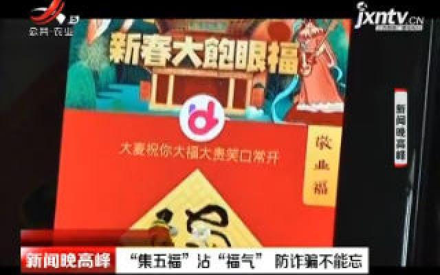 """""""集五福""""沾""""福气"""" 防诈骗不能忘"""