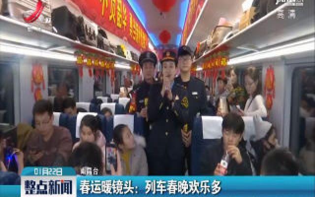 春运暖镜头·南昌:列车春晚欢乐多