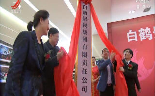 白鹤影视集团有限责任公司揭牌成立