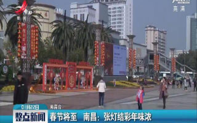 春节将至 南昌:张灯结彩年味浓