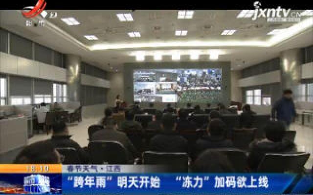 """春节天气·江西:""""跨年雨""""1月23日开始 """"冻力""""加码欲上线"""