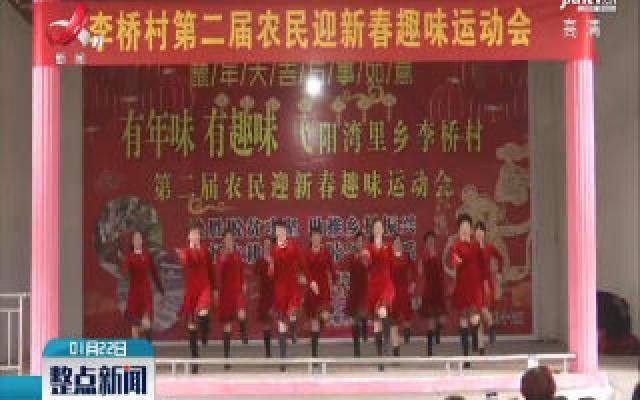 春节将至 弋阳:脱贫村运动会 欢乐迎新春