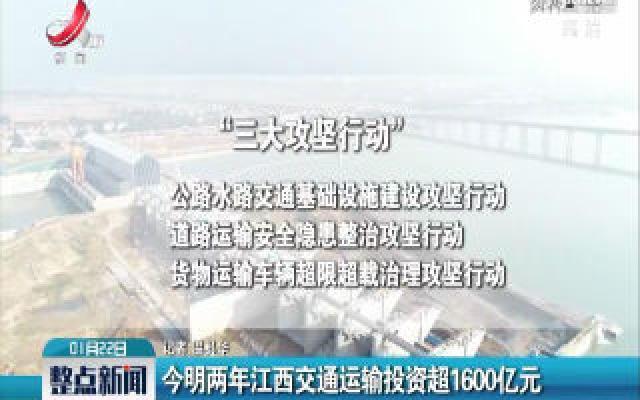 2020-2021年江西交通运输投资超1600亿元