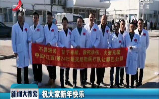 援非医生的中国年