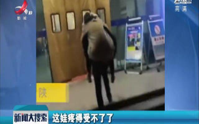 陕西西安:女孩坐出租突发疾病 的哥背起送医陪护一夜