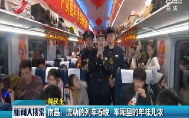 南昌:流动的列车春晚 车厢里的年味儿浓