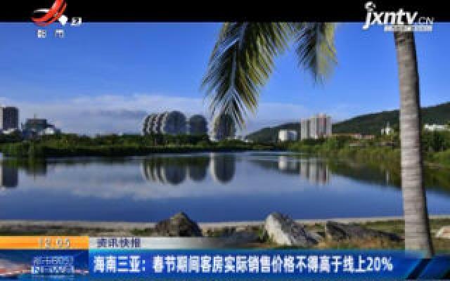 海南三亚:春节期间客房实际销售价格不得高于线上20%