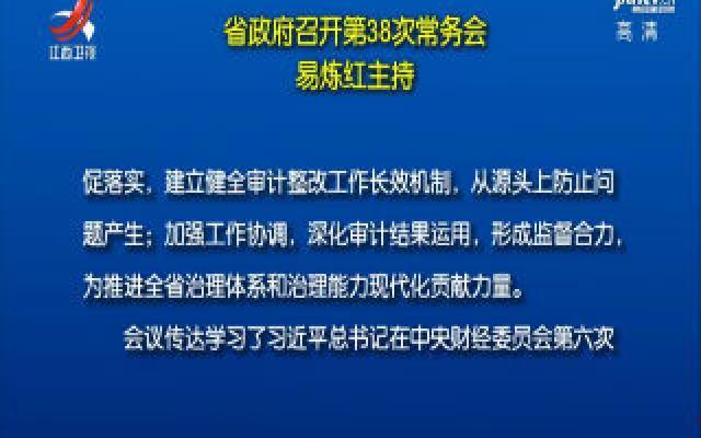 省政府召开第38次常务会  易炼红主持