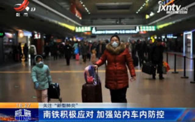 """关注""""新型肺炎"""":南铁积极应对 加强站内车内防控"""
