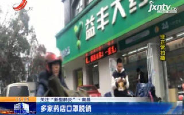 """关注""""新型肺炎""""·南昌:多家药店口罩脱销"""