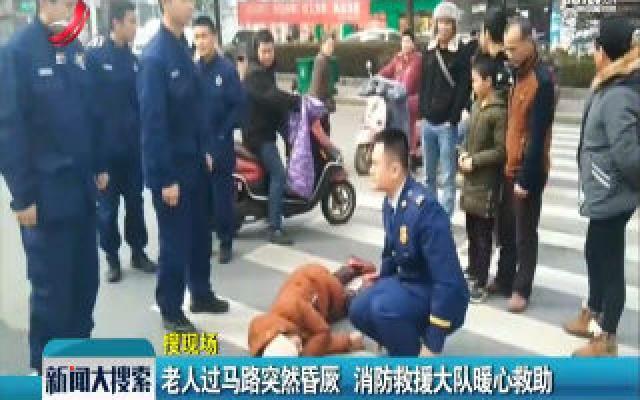 吉安青原:老人过马路突然昏厥 消防救援大队暖心救助