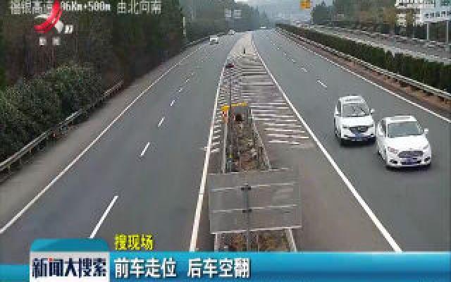 福银高速:前车走位 后车空翻