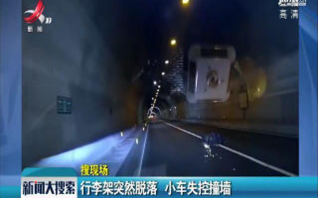 福建:行李架突然脱落 小车失控撞墙