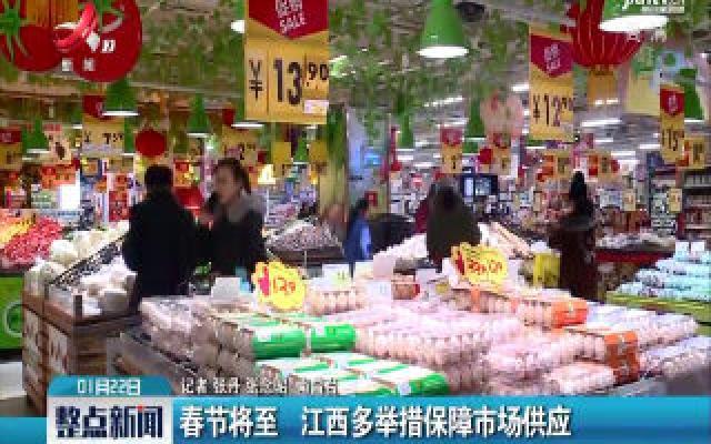 春节将至 江西多举措保障市场供应