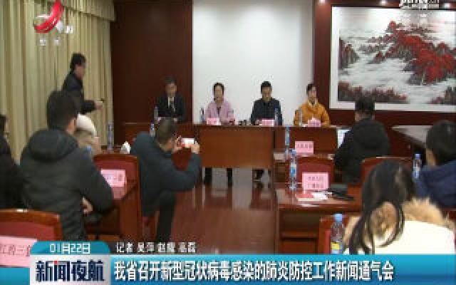 江西省召开新型冠状病毒感染的肺炎防控工作新闻通气会