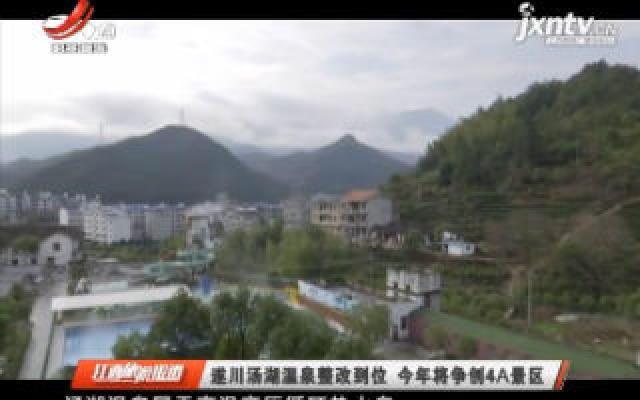 遂川汤湖温泉整改到位 2020年将争创4A景区