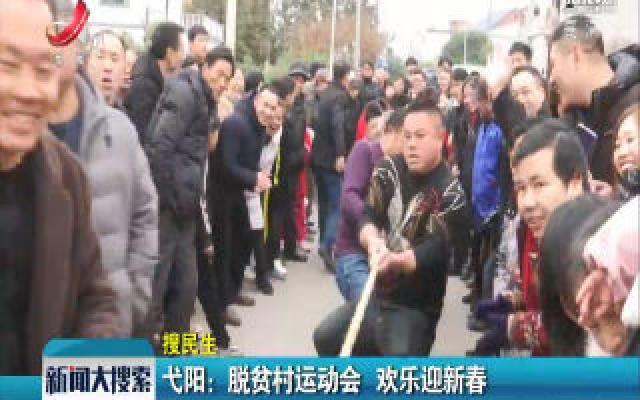 弋阳:脱贫村运动会 欢乐迎新春