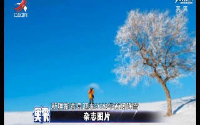 新疆的冰与火之歌 大漠孤烟变成冰天雪地