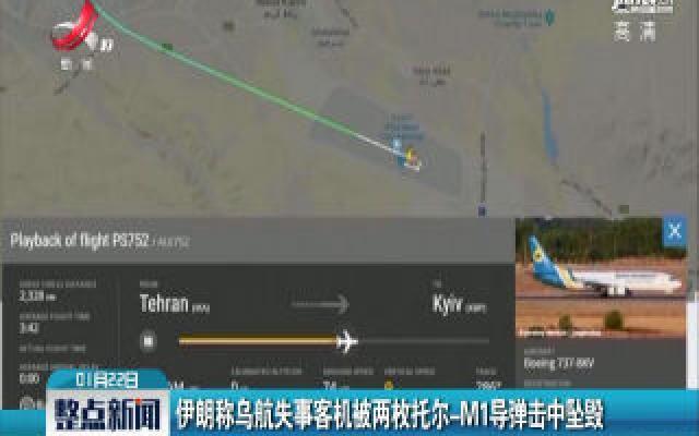 伊朗称乌航失事客机被两枚托尔-M1导弹击中坠毁