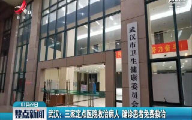 武汉:三家定点医院收治病人 确诊患者免费救治
