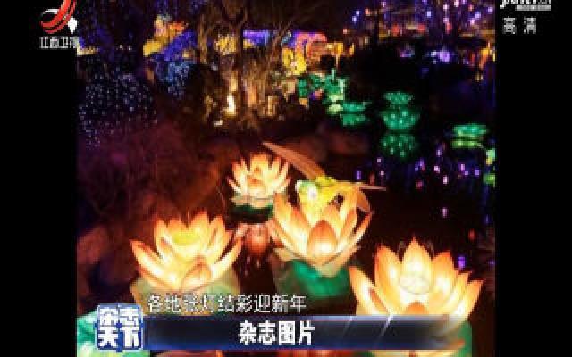 春节临近 各地张灯结彩迎新年