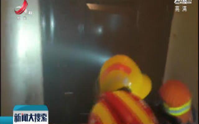 赣州石城:出门忘关电热毯 引燃家中沙发