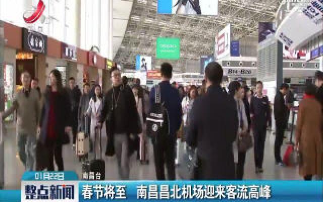 春节将至 南昌昌北机场迎来客流高峰