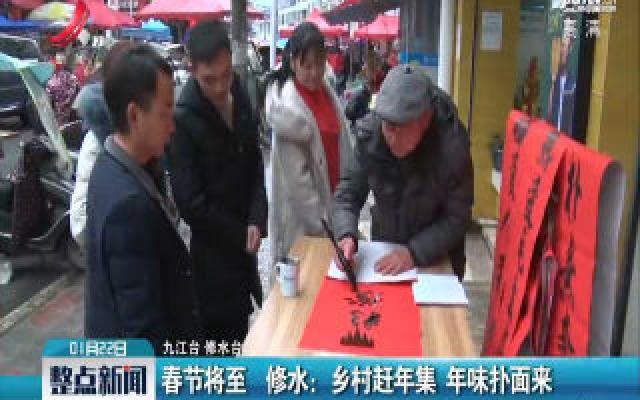 春节将至 修水:乡村赶年集 年味扑面来