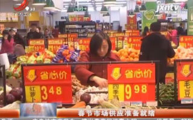 春节市场供应准备就绪