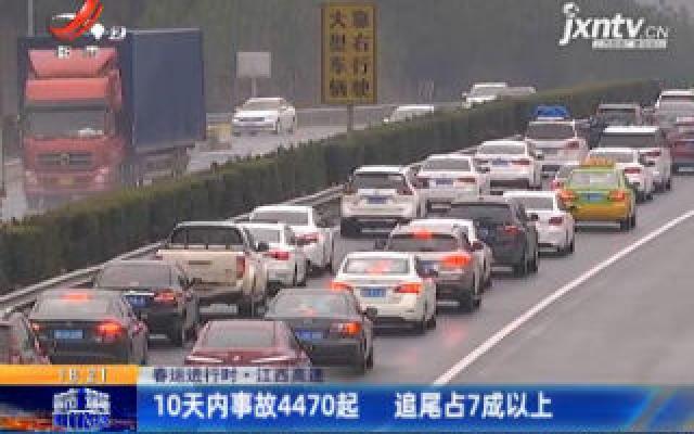 春运进行时·江西高速:10天内事故4470起 追尾占7成以上