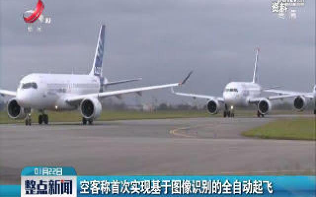 空客称首次实现基于图像识别的全自动起飞