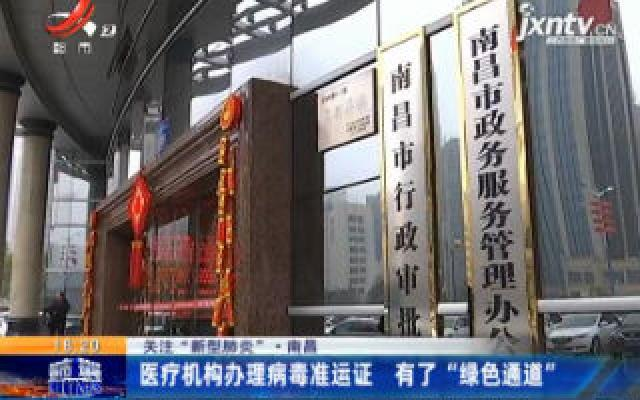 """关注""""新型肺炎""""·南昌:医疗机构办理病毒准运证 有了""""绿色通道"""""""