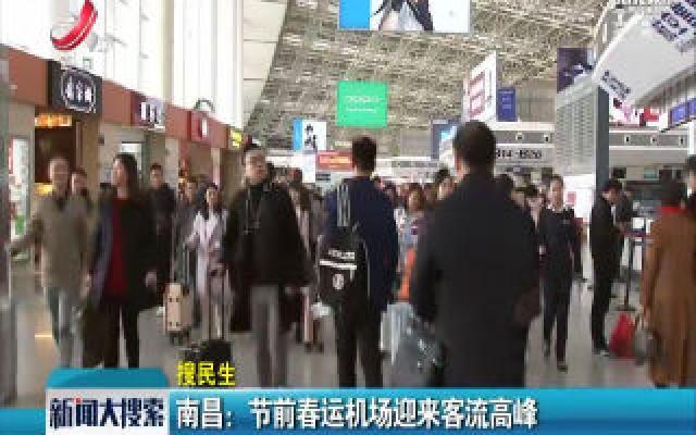 南昌:节前春运机场迎来客流高峰