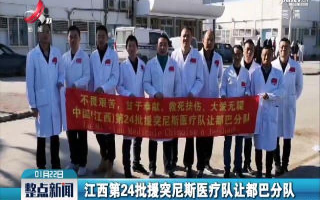 吉安:援非医生的中国年