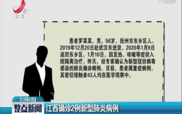江西确诊2例新型肺炎病例
