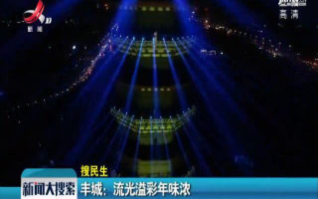 丰城:流光溢彩年味浓