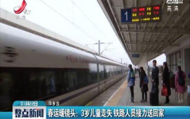 春运暖镜头·萍乡:3岁儿童走失 铁路人员接力送回家