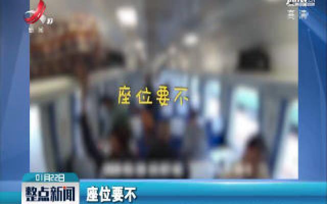 广州:一个座位一百块 诈骗团伙盯上火车座位
