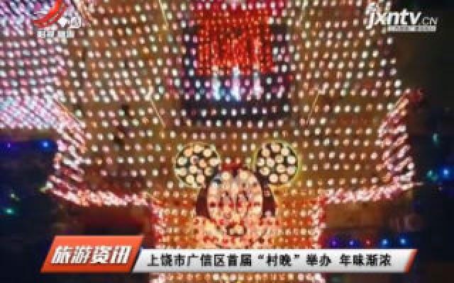 """上饶市广信区首届""""村晚""""举办 年味渐浓"""